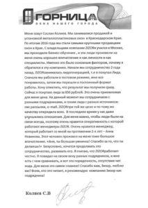 Бумажный отзыв о компании Зизор