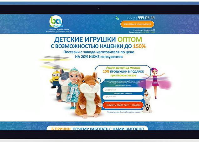 Кейс №19 Оптовая продажа игрушек