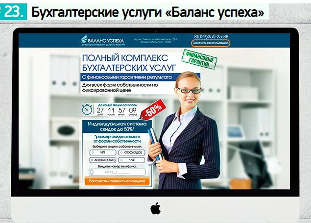 Кейс №23 Бухгалтерские услуги «Баланс успеха»
