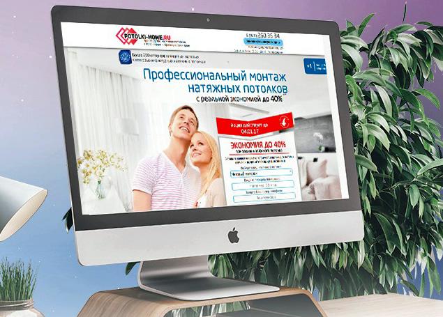 Кейс №26 Натяжные потолки (Краснодар)