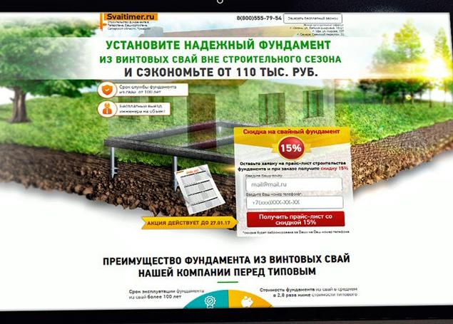 Кейс №28 Строительство фундамента на винтовых сваях (Россия)