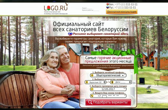Кейс № 33 Санатории Беларуси