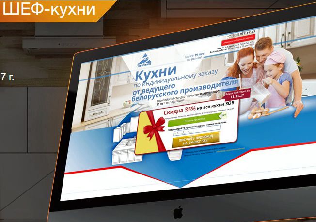 Кейс №37 Дилер франшизы ШЕФ-кухни (Курск)