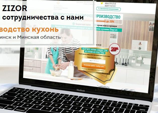 Кейс №44 Производство кухонь