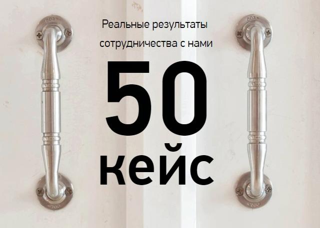 Кейс №50 Производство мебели на заказ Россия, г. Екатеринбург
