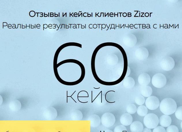 Кейс № 60 Производство и продажа пенопласта