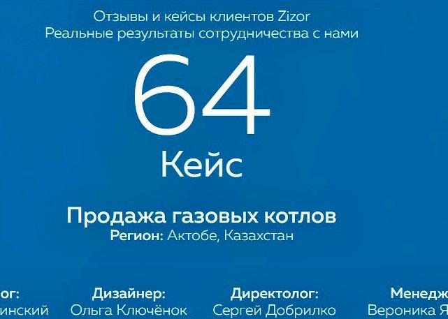 Кейс №64 Продажа газовых котлов (Казахстан)