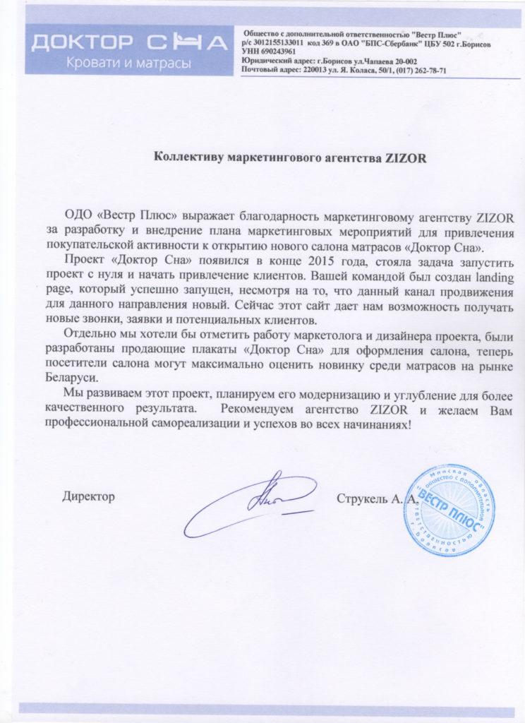 Отзыв 3 о маркетинговом агентстве Zizor