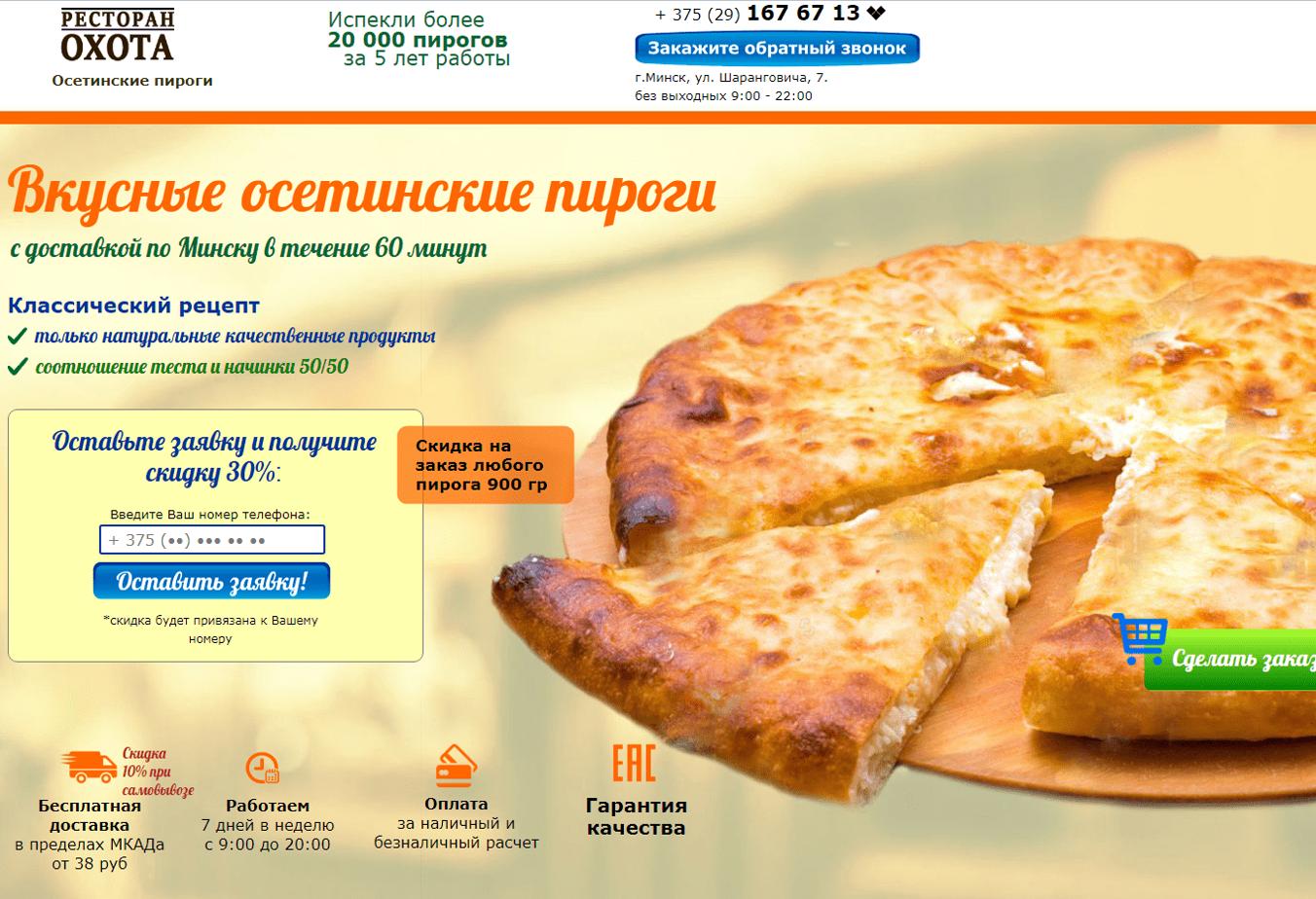 Кейс № 21 Настоящие осетинские пироги в Минске