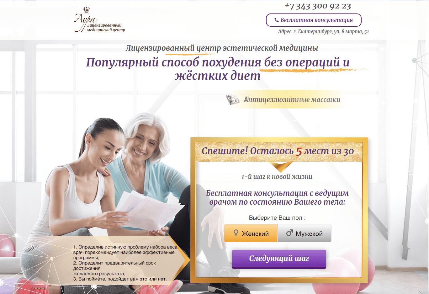 """Кейс № 36 Медицинский центр """"Aura"""" (Екатеринбург)"""
