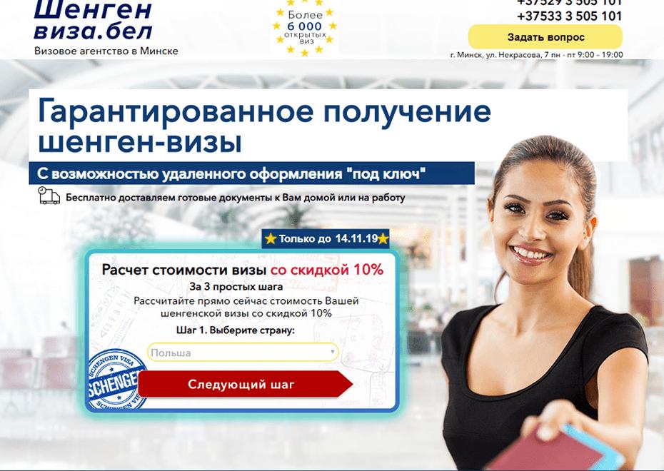 Кейс №47 Помощь в получении шенген-визы
