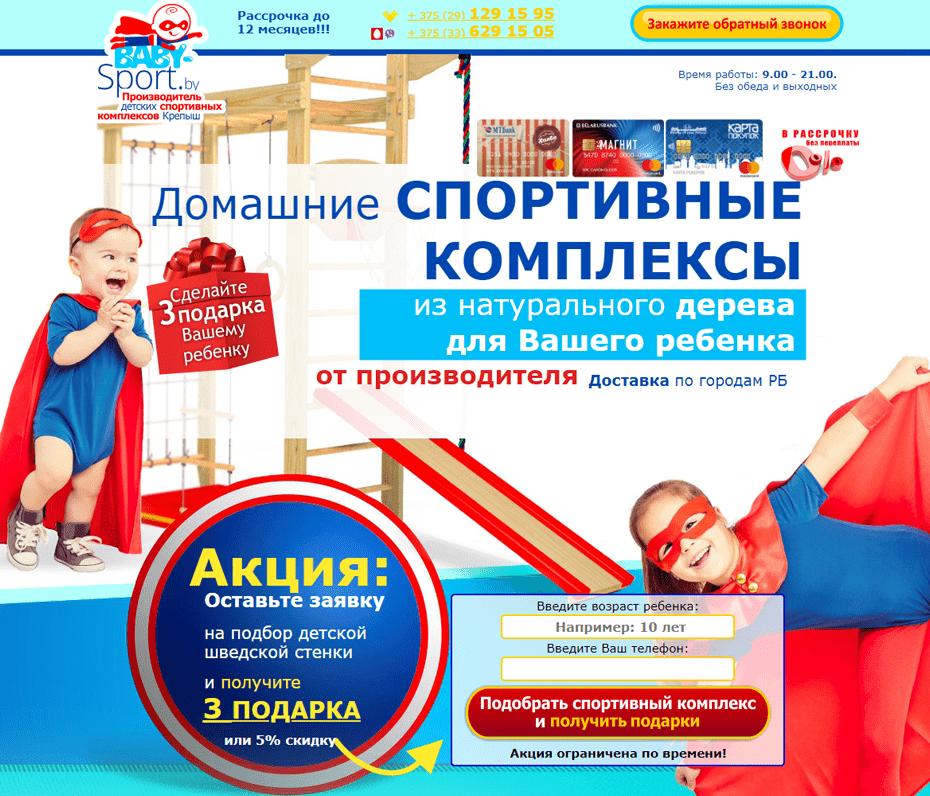 Кейс №5 Детские спортивные комплексы