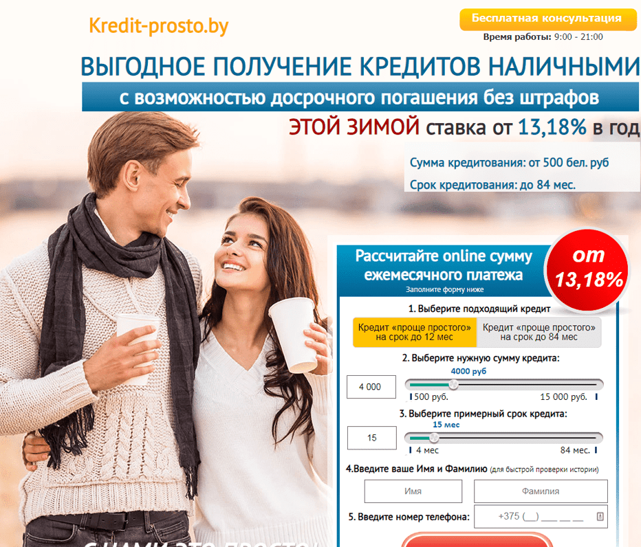 Кейс № 51 Кредитование физических лиц (Беларусь)