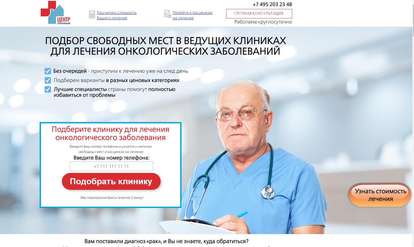 Кейс № 54 Срочная госпитализация пациентов (Россия)
