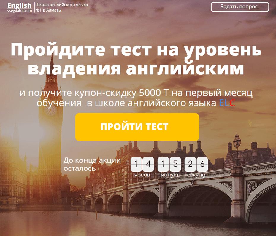 Кейс №55 Школа английского языка (Казахстан)