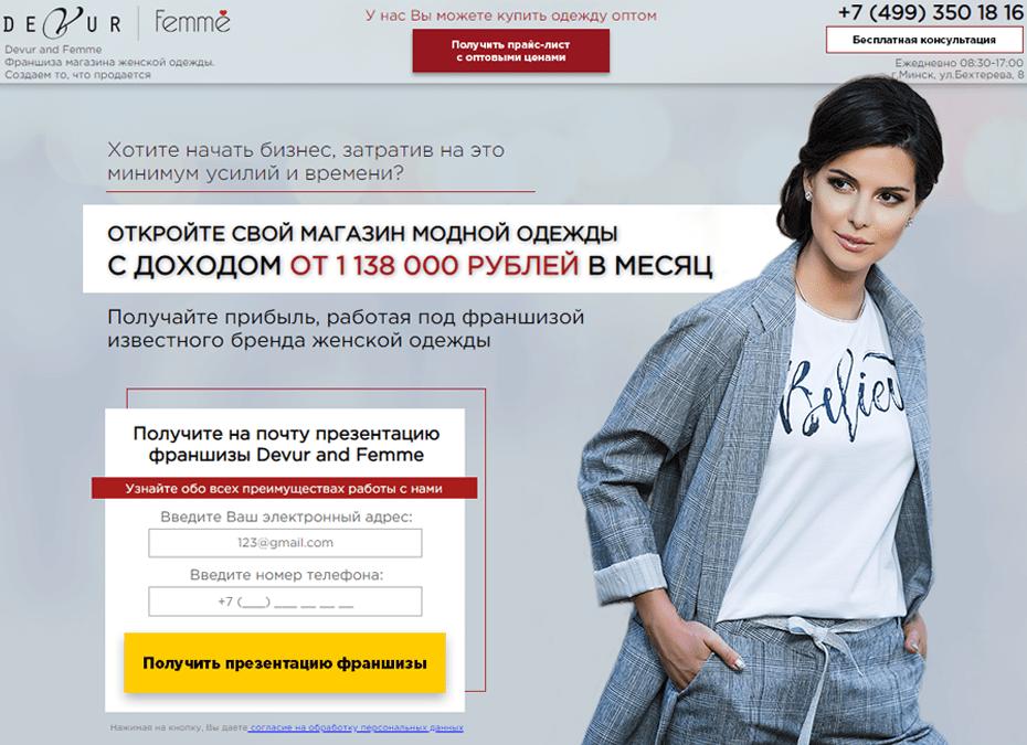 Кейс №58 Продажа франшизы магазина одежды