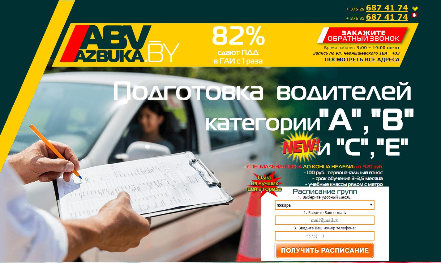 Кейс №8 Автошкола в Минске